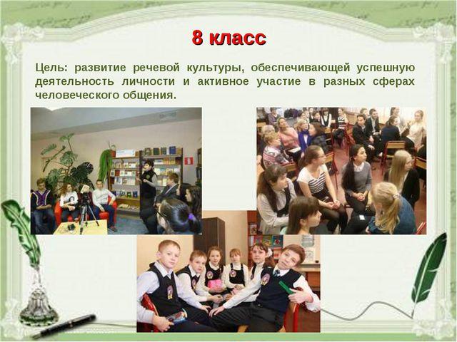 8 класс Цель: развитие речевой культуры, обеспечивающей успешную деятельность...
