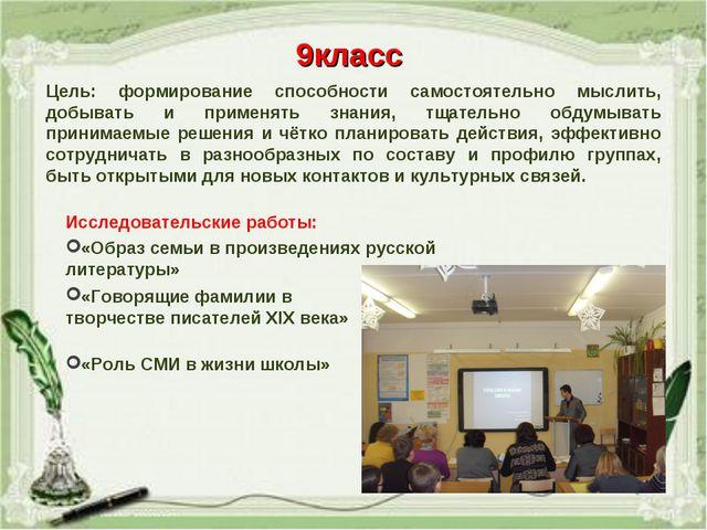 9класс Исследовательские работы: «Образ семьи в произведениях русской литерат...