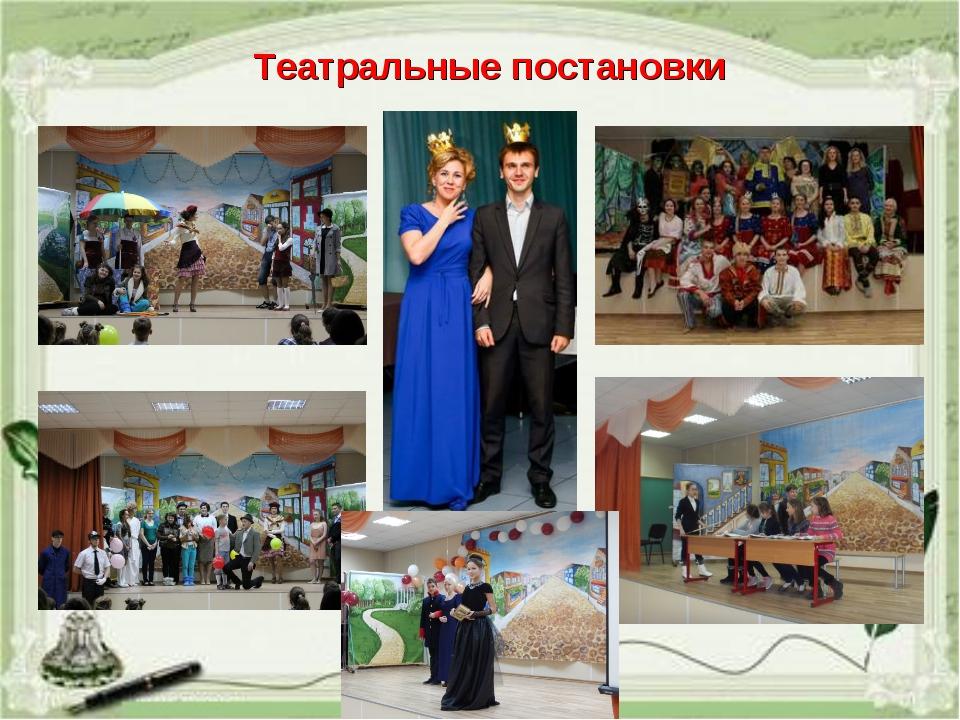 Театральные постановки