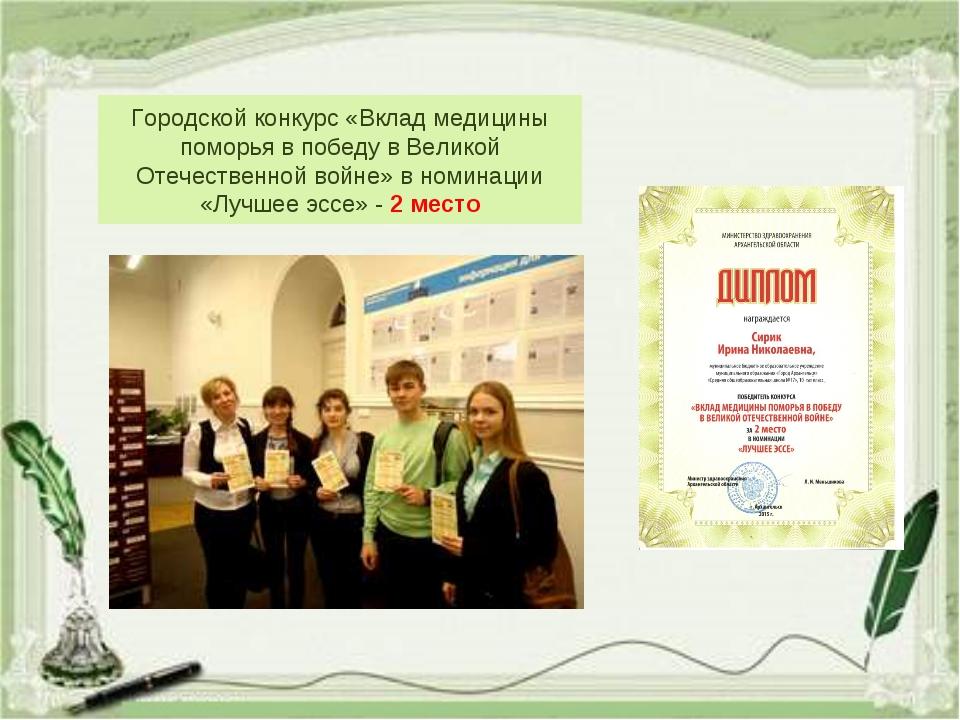 Городской конкурс «Вклад медицины поморья в победу в Великой Отечественной во...