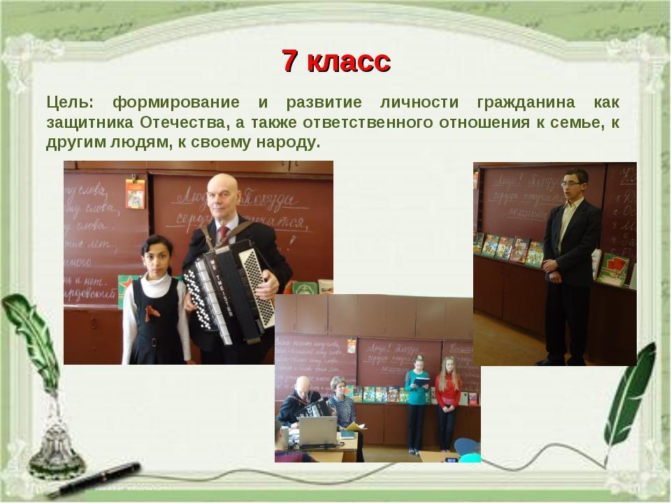 7 класс Цель: формирование и развитие личности гражданина как защитника Отече...