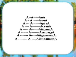 А -------- А А ------- А А ------ А А ----- А А ---- А А --- А А – А -----Ал