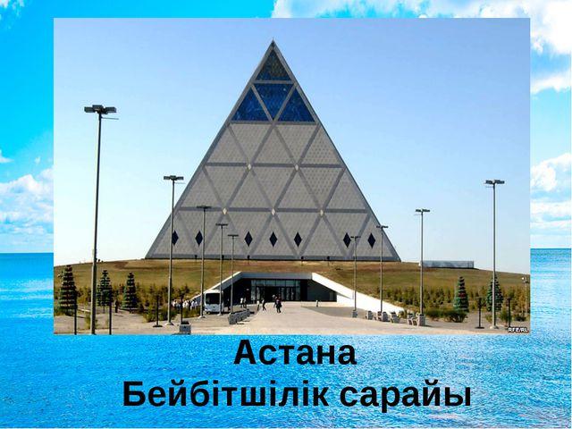 Астана Бейбітшілік сарайы