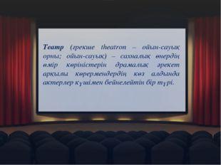 Театр (грекше theatron – ойын-сауық орны; ойын-сауық) – сахналық өнердің өмір