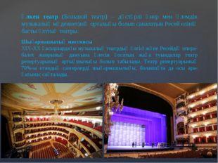Үлкен театр (Большой театр) – дәстүрлі өнер мен әлемдік музыкалық мәдениетіні