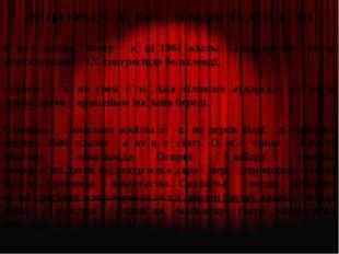 27 НАУРЫЗ – БҮКІЛӘЛЕМДІК ТЕАТР КҮНІ Бүкіләлемдік театр күні 1961 жылы Халықа