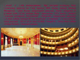 Әлемнің ең үздік театрларының бірі Австрия астанасы Вена қаласында орналасқан