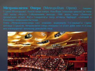 Метрополитен Опера (Metropolitan Opera) – Америка Құрама Штаттарының белгілі