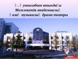 Қ. Қуанышбаев атындағы Мемлекетік академиялық қазақ музыкалық драма театры