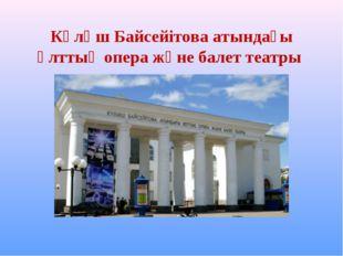 Күләш Байсейітова атындағы ұлттық опера және балет театры