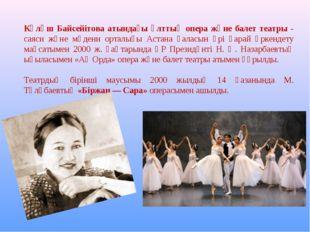 Күләш Байсейітова атындағы ұлттық опера және балет театры - саяси және мәдени