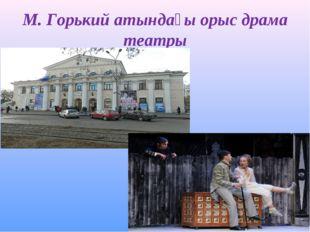 М. Горький атындағы орыс драма театры