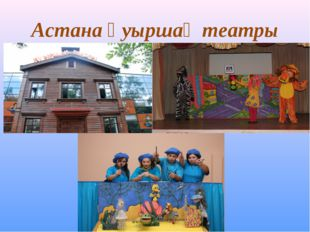 Астана қуыршақ театры