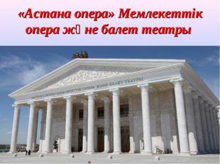 «Астана опера» Мемлекеттік опера және балет театры