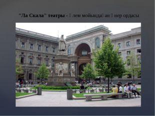 """""""Ла Скала"""" театры - әлем мойындаған өнер ордасы"""