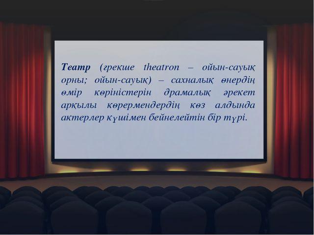 Театр (грекше theatron – ойын-сауық орны; ойын-сауық) – сахналық өнердің өмір...