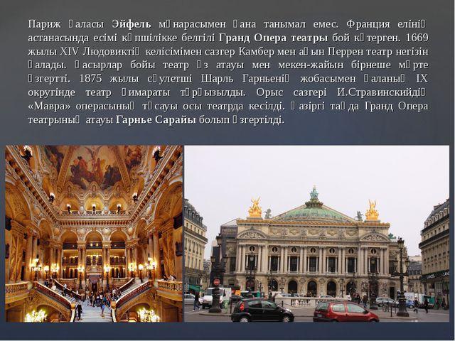 Париж қаласы Эйфель мұнарасымен ғана танымал емес. Франция елінің астанасынд...