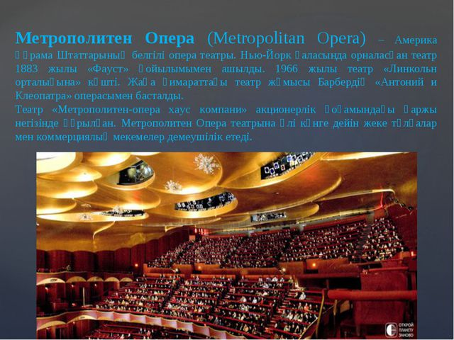 Метрополитен Опера (Metropolitan Opera) – Америка Құрама Штаттарының белгілі...