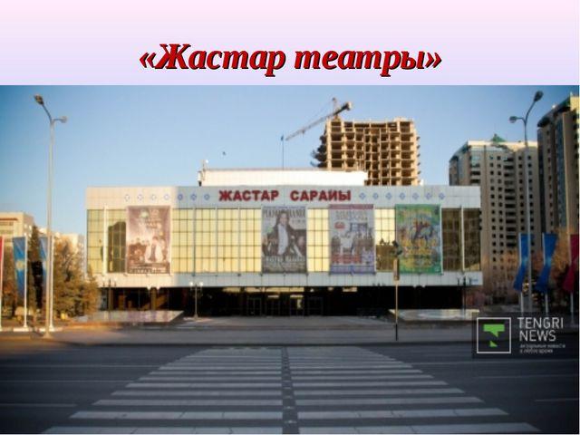 «Жастар театры»