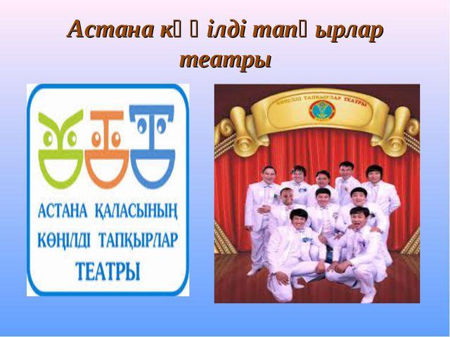 Астана көңілді тапқырлар театры