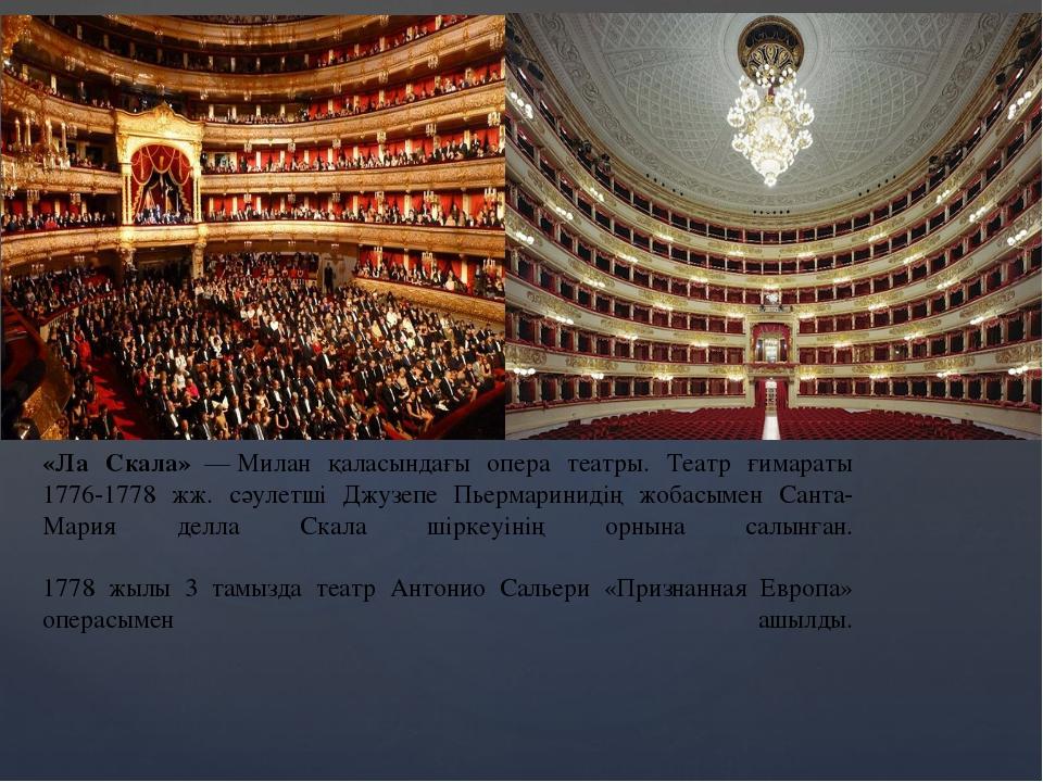 «Ла Скала»—Милан қаласындағы опера театры. Театр ғимараты 1776-1778 жж. сә...