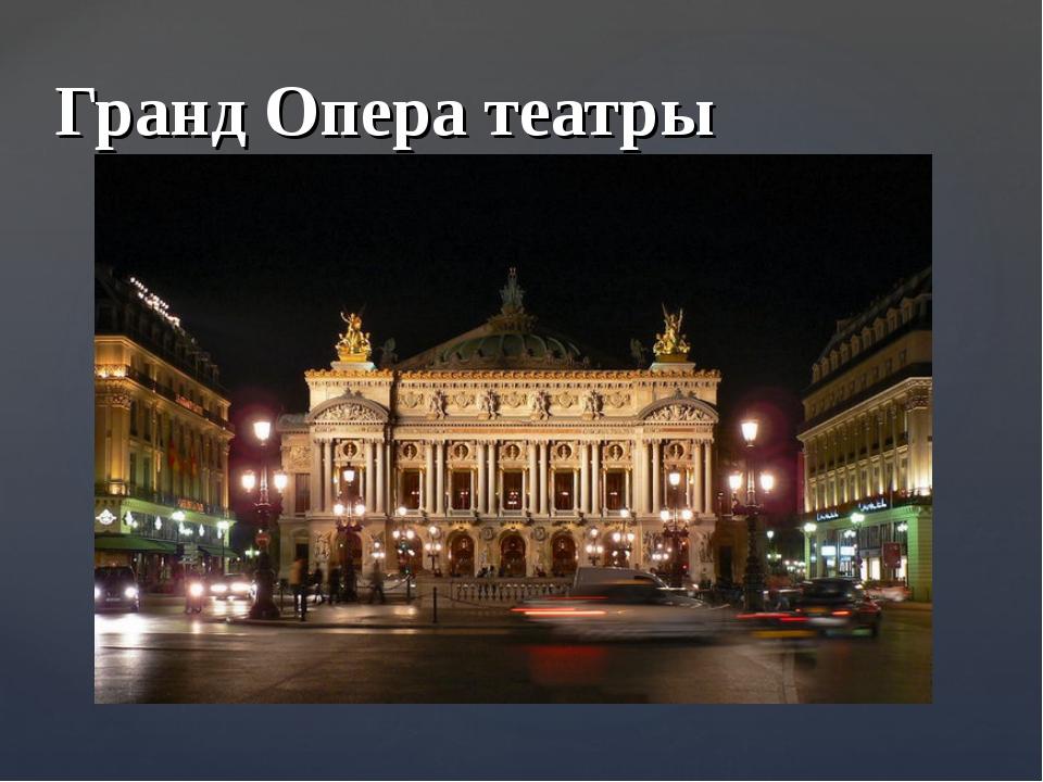 Гранд Опера театры
