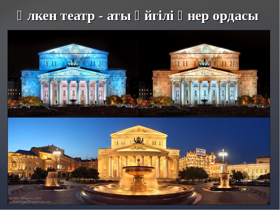 Үлкен театр - аты әйгілі өнер ордасы