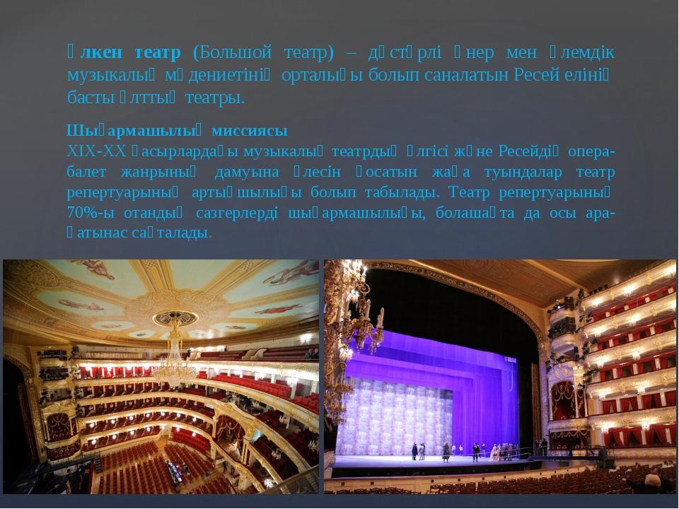 Үлкен театр (Большой театр) – дәстүрлі өнер мен әлемдік музыкалық мәдениетіні...