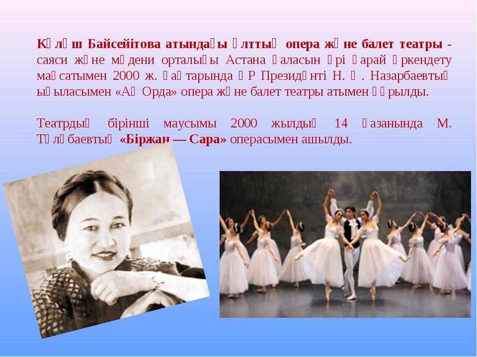 Күләш Байсейітова атындағы ұлттық опера және балет театры - саяси және мәдени...