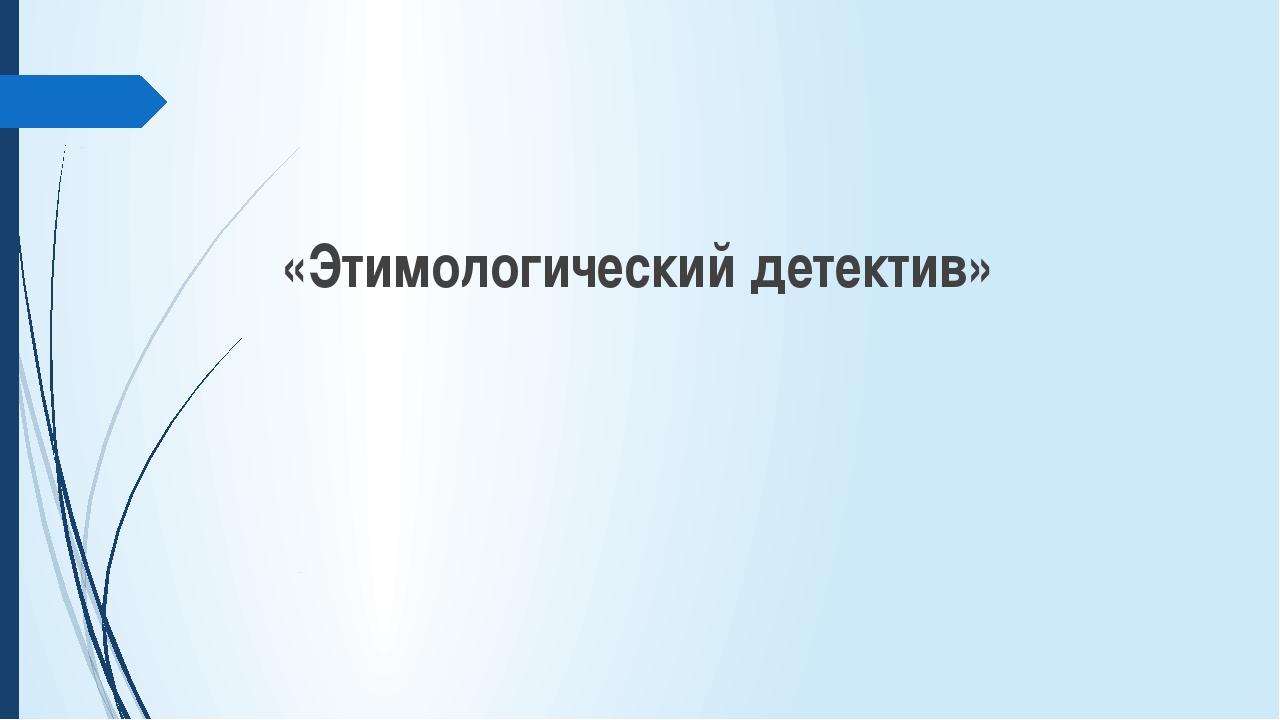 «Этимологический детектив»