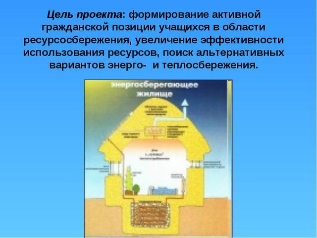 Цель проекта: формирование активной гражданской позиции учащихся в области ре...
