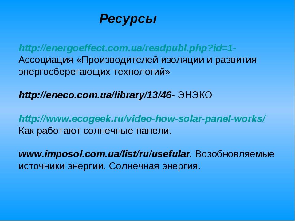 Ресурсы http://energoeffect.com.ua/readpubl.php?id=1- Ассоциация «Производите...