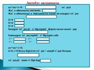 ах4+вх2+с=0 теңдеуі Жаңа айнымалы енгіземіз Жаңа айнымалыға байланысты алынға