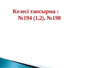 Келесі тапсырма :№194 (1,2), №198