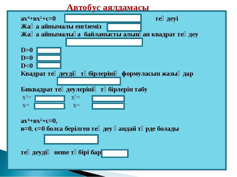 ах4+вх2+с=0 теңдеуі Жаңа айнымалы енгіземіз Жаңа айнымалыға байланысты алынға...