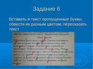 Задание 6 Вставить в текст пропущенные буквы, обвести их разным цветом, перес