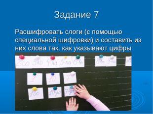 Задание 7 Расшифровать слоги (с помощью специальной шифровки) и составить из