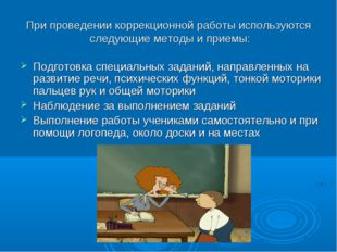 При проведении коррекционной работы используются следующие методы и приемы: П