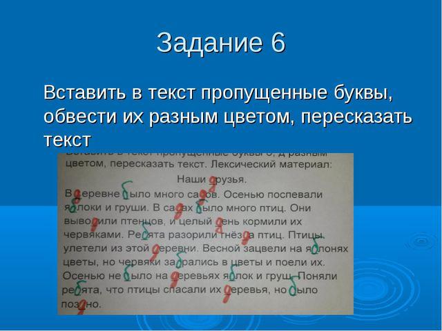 Задание 6 Вставить в текст пропущенные буквы, обвести их разным цветом, перес...
