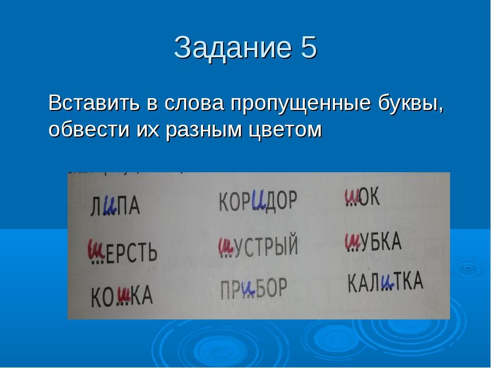 Задание 5 Вставить в слова пропущенные буквы, обвести их разным цветом
