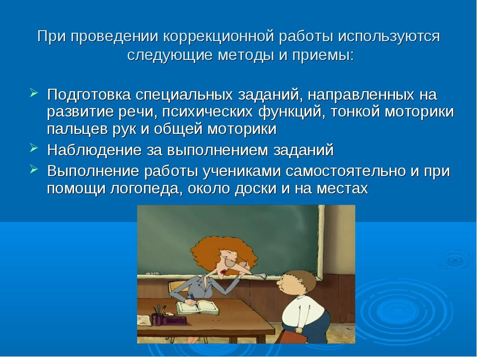 При проведении коррекционной работы используются следующие методы и приемы: П...