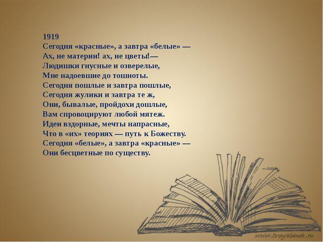 1919 Сегодня «красные», а завтра «белые» — Ах, не материи! ах, не цветы!— Лю...