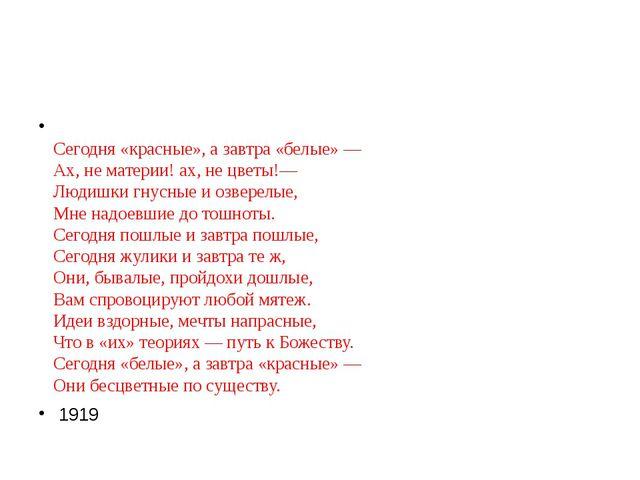 Сегодня «красные», а завтра «белые» — Ах, не материи! ах, не цветы!— Людишк...