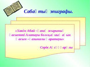 «Хакім Абай –қазақ жырының қасиетті Алатауы болса,ақиық ақын Қасым –қазыналы