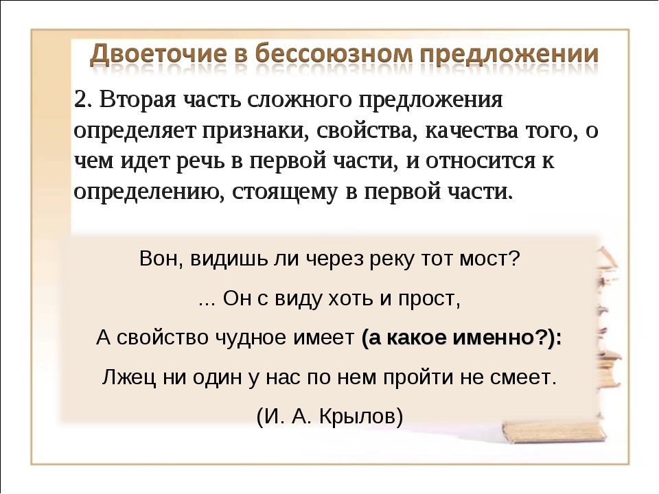 2. Вторая часть сложного предложения определяет признаки, свойства, качества...