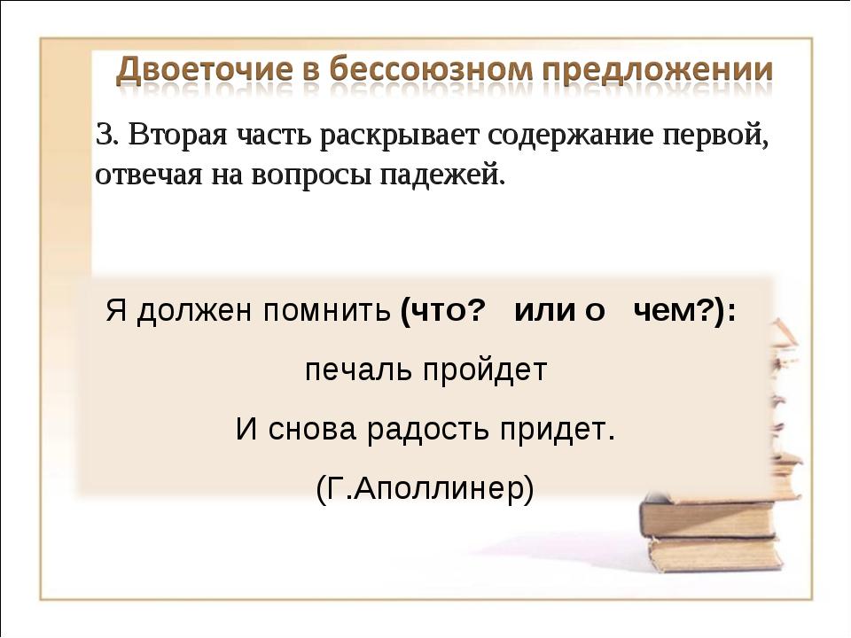 3. Вторая часть раскрывает содержание первой, отвечая на вопросы падежей.