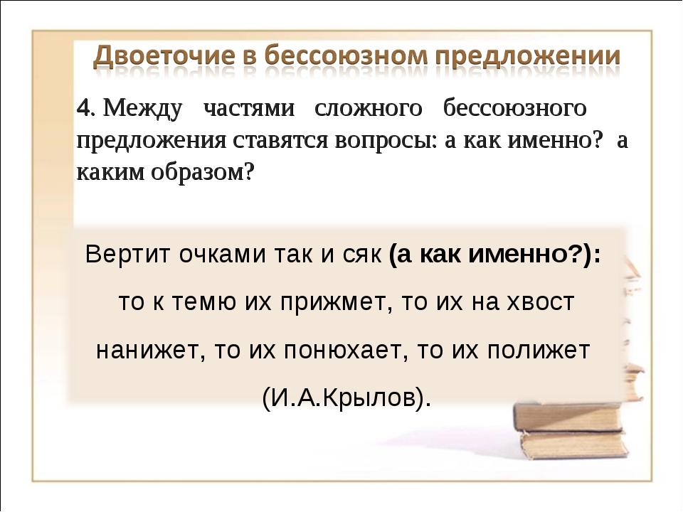 4. Между частями сложного бессоюзного предложения ставятся вопросы: а как име...