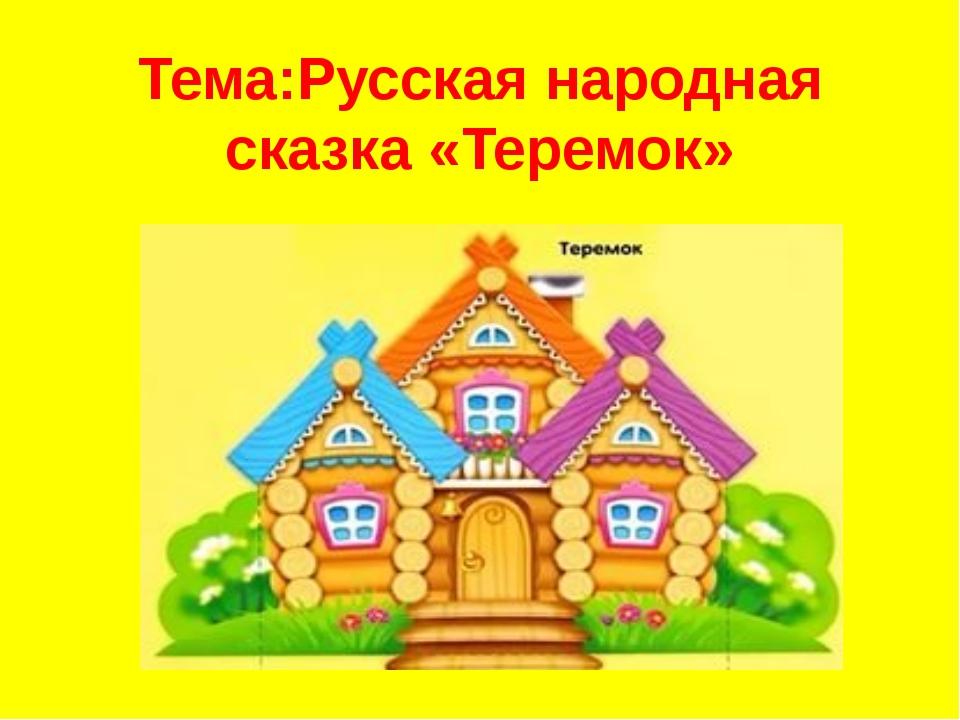 Тема:Русская народная сказка «Теремок»