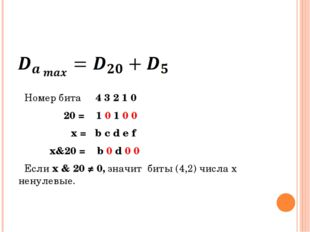 Номер бита 4 3 2 1 0 20 = 1 0 1 0 0 x = b c d e f x&20 = b 0 d 0 0 Если x &
