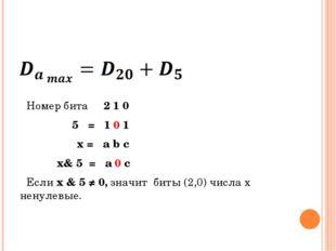Номер бита 2 1 0 5 = 1 0 1 x = a b c x& 5 = a 0 c Если x & 5 ≠ 0, значит бит